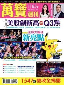 萬寶週刊 第1185期 2016/07/15