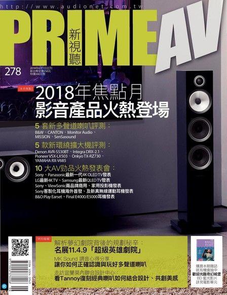 PRIME AV 新視聽 06月號/2018 第278期