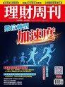 理財周刊 第1028期 2020/05/08