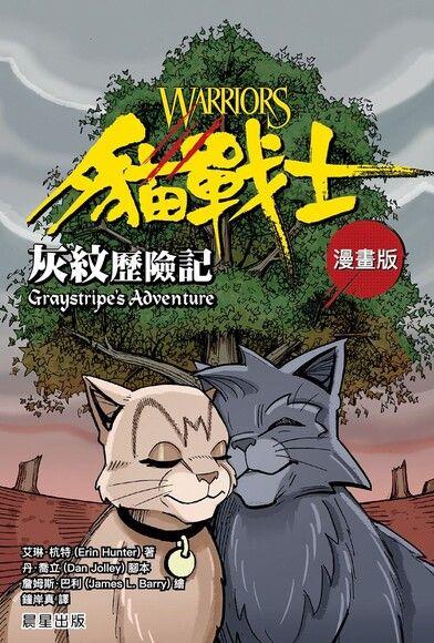 貓戰士漫畫版:灰紋歷險記