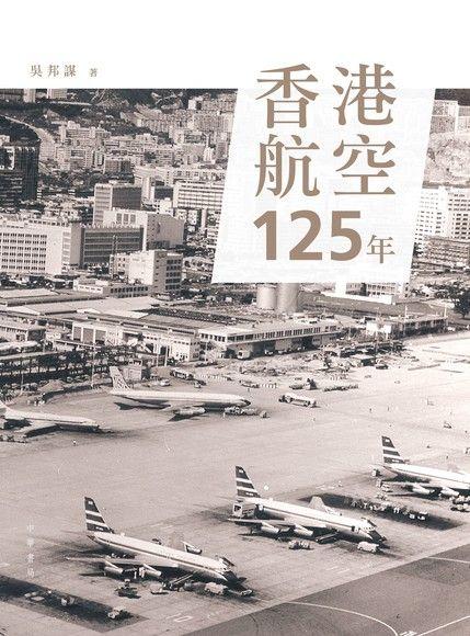 香港航空125年