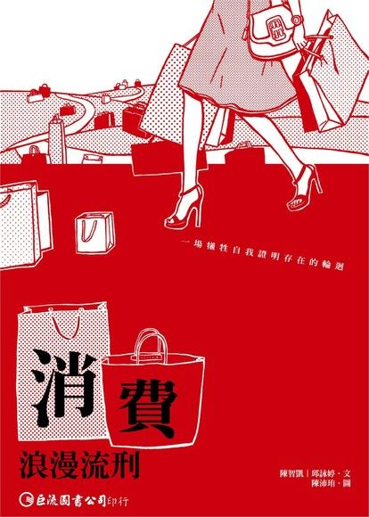 消費:浪漫流刑