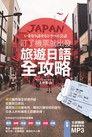 訂了機票就出發,旅遊日語全攻略!(附贈:日師親錄旅遊實用句MP3)