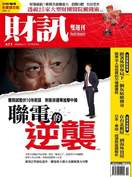 財訊雙週刊 第471期 2015/02/26