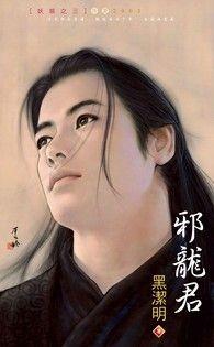 邪龍君~妖惑之三