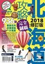 北海道攻略完全制霸2018