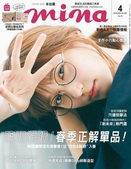 mina米娜國際中文版 04月號/2019 第195期