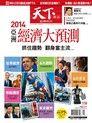 天下雜誌 第538期 2013/12/25
