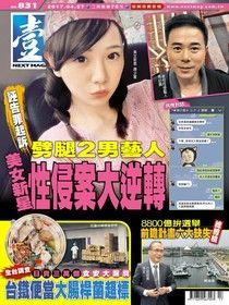 壹週刊 第831期 2017/04/27