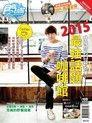 食尚玩家雙周刊 第316期 2015/04/17