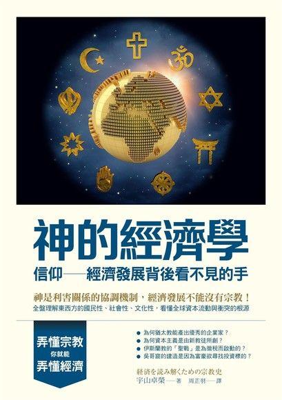 神的經濟學:信仰——經濟發展背後看不見的手