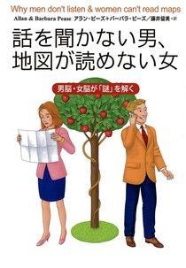 為什麼男人不問路、女人不看地圖(日文書)