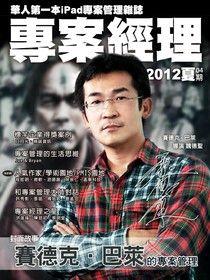 專案經理雜誌_繁體版 04月號/2012 第4期