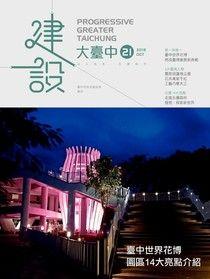 建設大臺中期刊 第21期