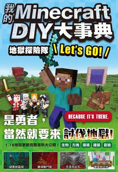我的Minecraft DIY大事典:地獄探險隊Let's GO!