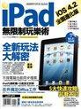 iPad 無限制玩樂術:iOS 4.2 全面進化版