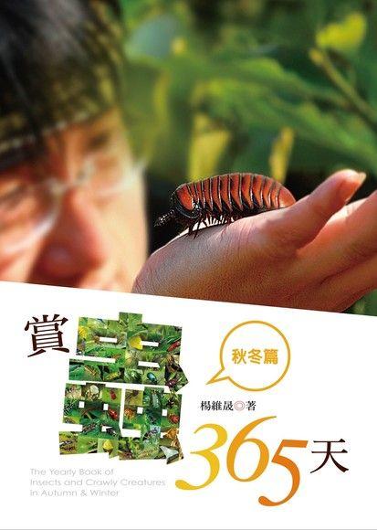 賞蟲365天:秋冬篇