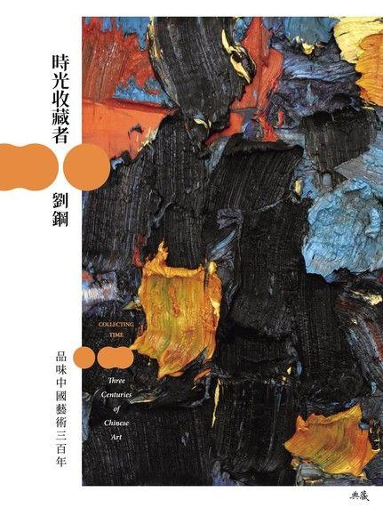 時光收藏者:品味中國藝術三百年