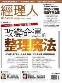 經理人月刊 02月號/2013 第99期