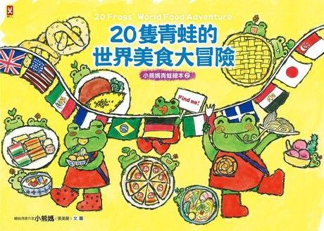 20隻青蛙的世界美食大冒險【小熊媽青蛙繪本2】(隨書附「益智學習遊戲單」)