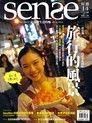Sense好感 02-03月號/2013 第14期