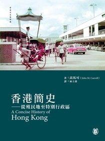 香港簡史(香港史名著譯叢)
