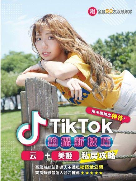 TikTok拍攝新技巧