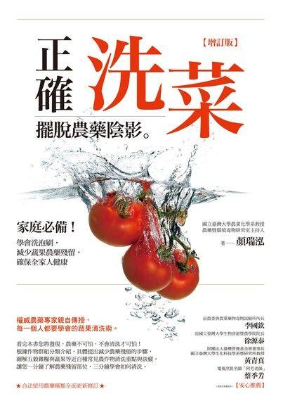 正確洗菜,擺脫農藥陰影【增訂版】