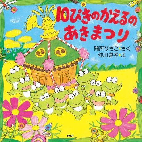 10隻青蛙的秋日祭典