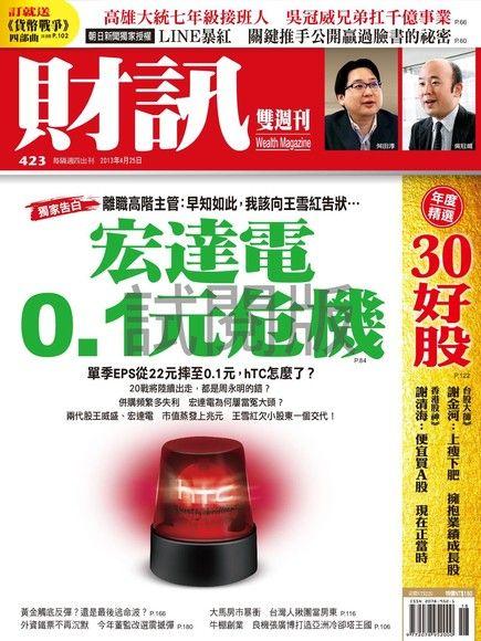 財訊雙週刊 423期(電子雜誌試讀本)