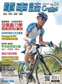 Cycling Update單車誌_No.64_01月_2012年