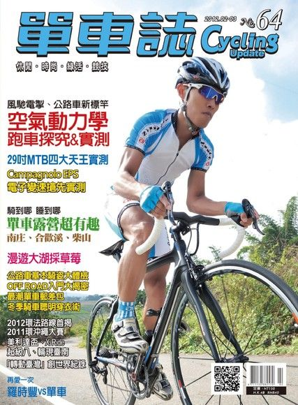 Cycling Update單車誌_No.64_01月_2012年