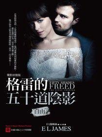 格雷的五十道陰影III:自由(電影封面版)