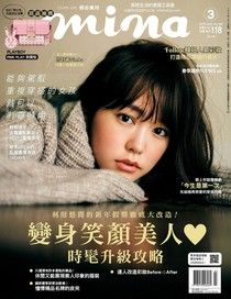 mina米娜國際中文版 03月號/2018 第182期