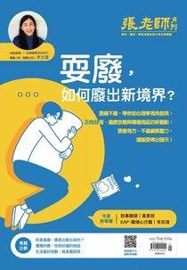 張老師月刊2020年01月/505期