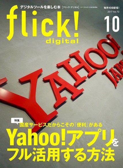 flick! 2017年10月號 Vol.72 【日文版】