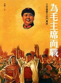 為毛主席而戰:文革重慶大武鬥實錄