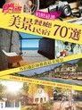 食尚玩家特刊:拍照最讚 美景餐廳民宿70+選