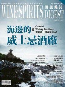 酒訊Wine & Spirits Digest 10月號/2017 第136期