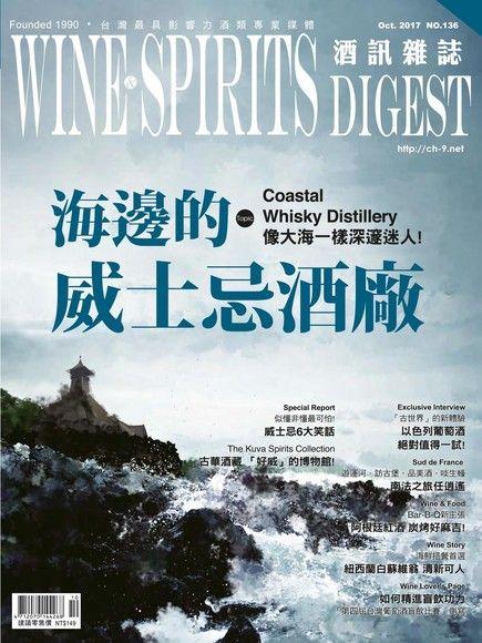 酒訊Wine & Spirits Digest 10月號2017 第136期