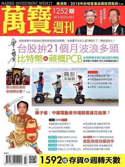 萬寶週刊 第1252期 2017/10/27
