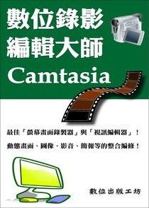 數位錄影編輯大師—Camtasia