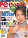 PC home 電腦家庭 01月號/2001 第060期
