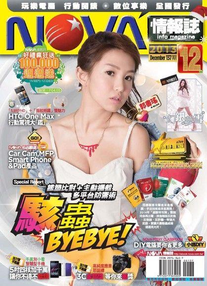 NOVA情報誌 12月號/2013 第137期