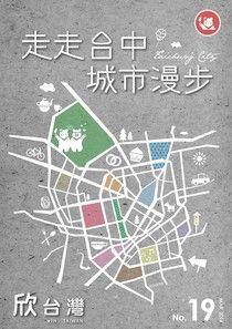 欣台灣走走系列NO.19:走走台中 城市漫步