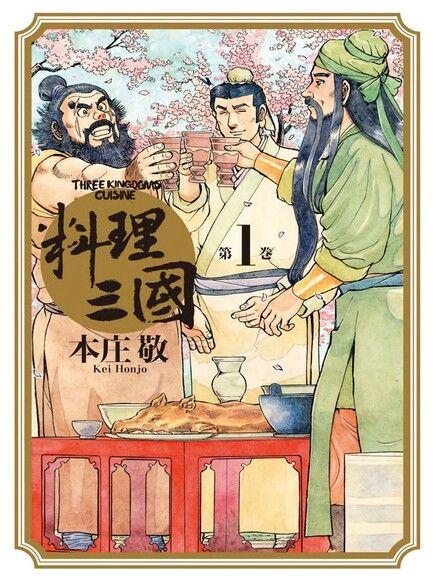 料理三國 第1卷