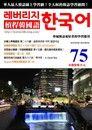 槓桿韓國語學習週刊第75期