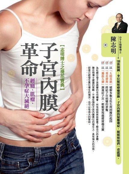 子宮內膜革命