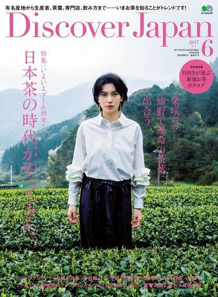 Discover Japan 2017年6月號 Vol.68 【日文版】