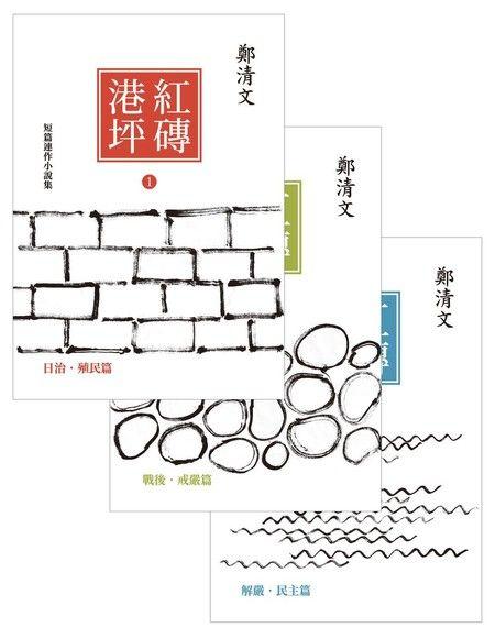 紅磚港坪——鄭清文短篇連作小說集(套書)